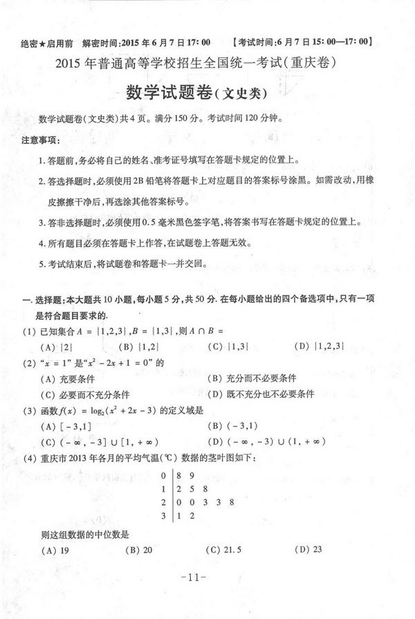 2015重庆高考文科数学试题