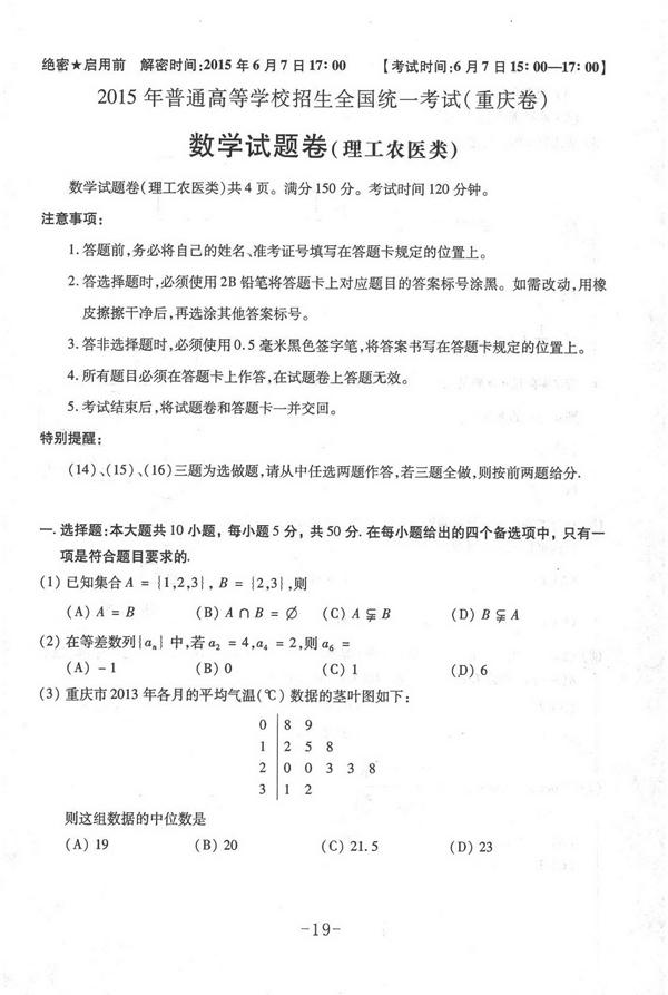2015重庆高考理科数学试卷试题