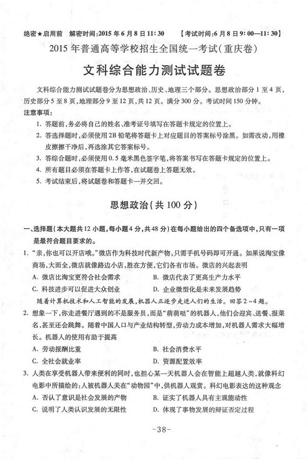 重庆2015高考文科综合试题及答案
