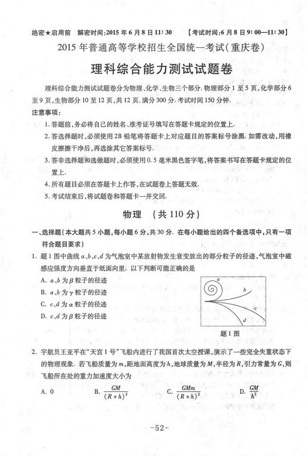 2015重庆高考理科综合试题试卷及答案