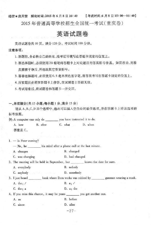 2015重庆高考英语试题及答案