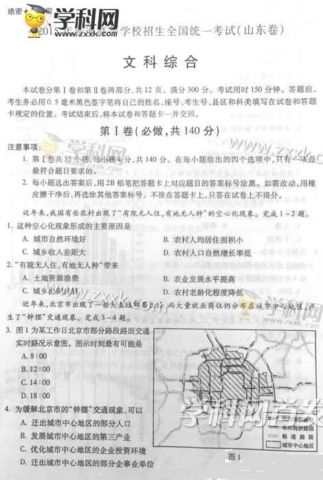 山东2015高考文科综合试卷答案