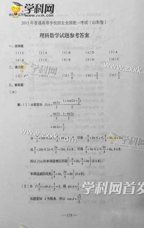 2015年山东高考理科数学试题及答案(下载版)