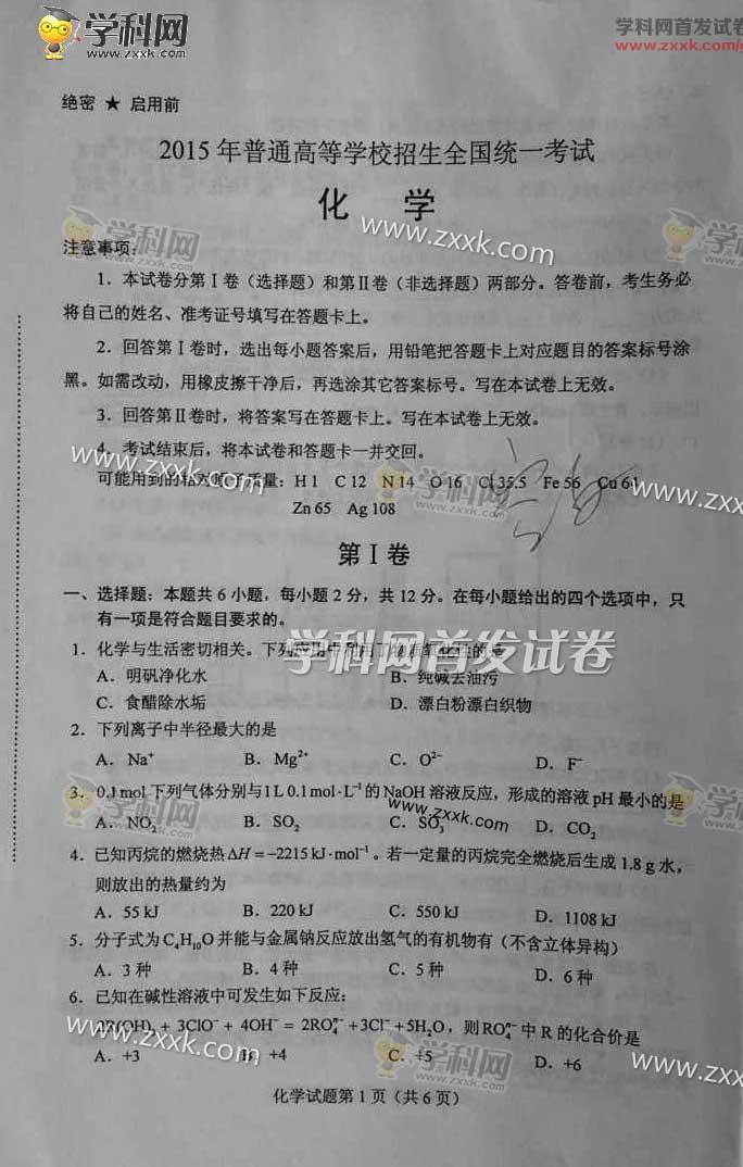 2015海南高考化学试题