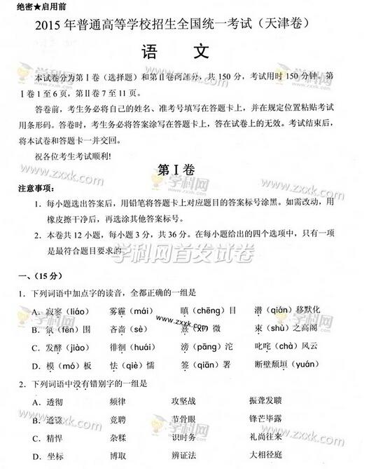 2015年天津高考语文试题(图片版)