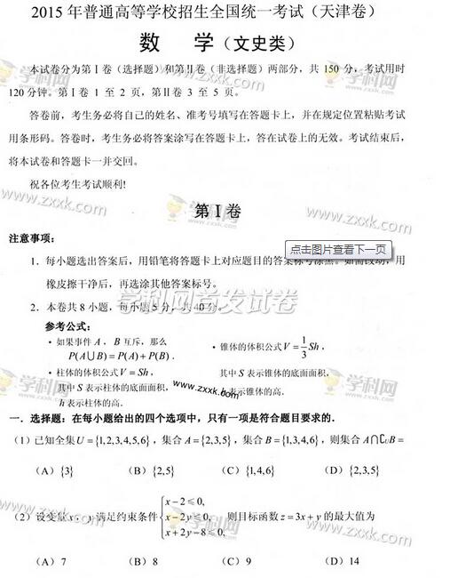 2015天津高考文科数学试题(图片版)