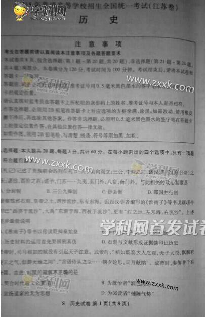 2015年江苏高考历史试题及答案