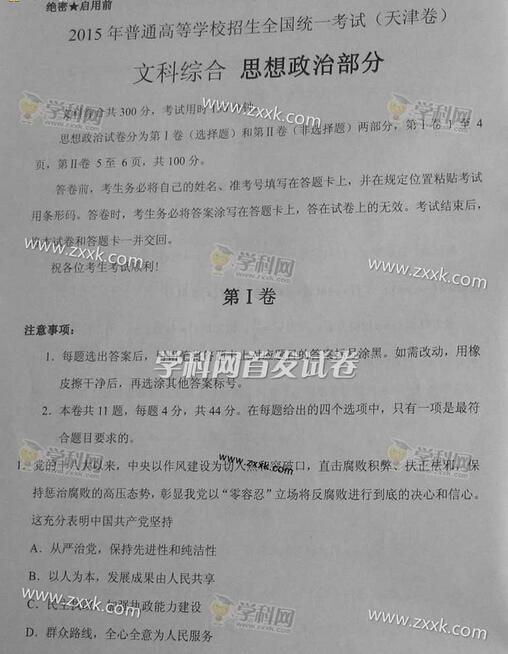 天津2015高考文科综合试卷试题