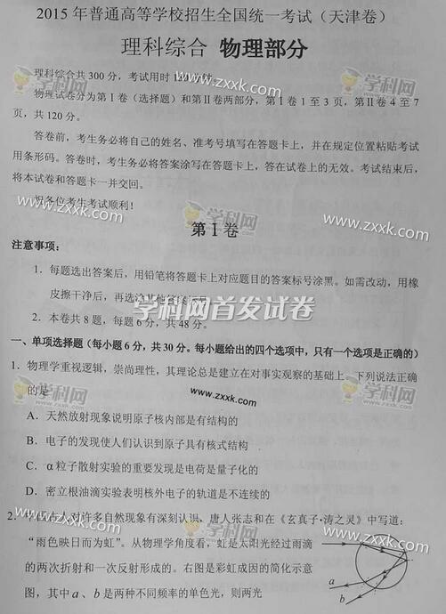 2015天津高考理科综合试卷试题