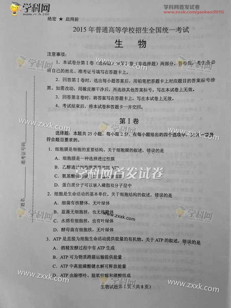 2015海南高考生物试题
