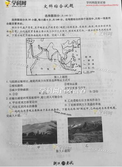 浙江2015高考文科综合试卷答案