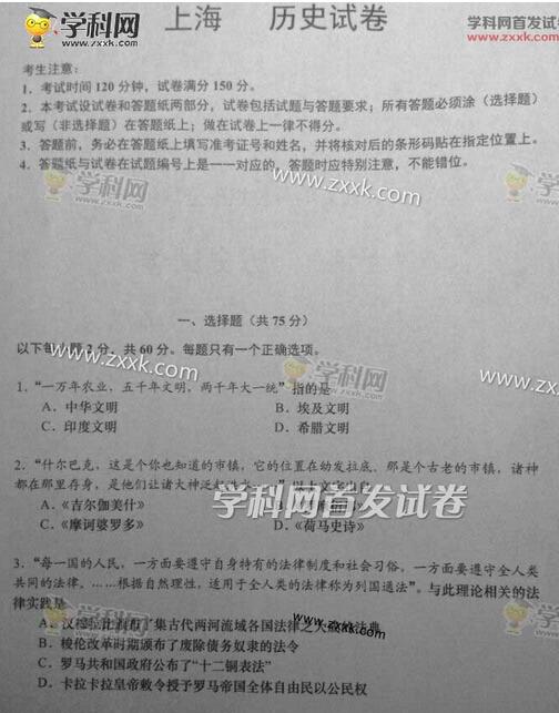 2015上海高考历史试卷试题
