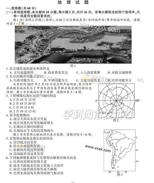 2015年江苏高考地理试题及答案