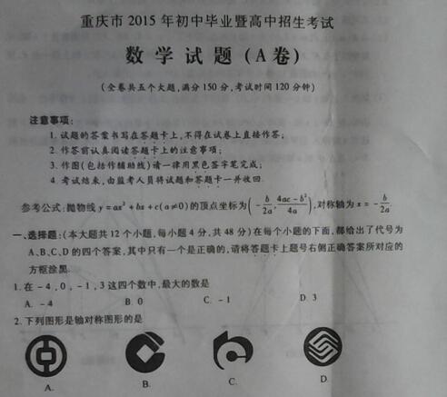 2015重庆中考数学试卷及答案(a卷)