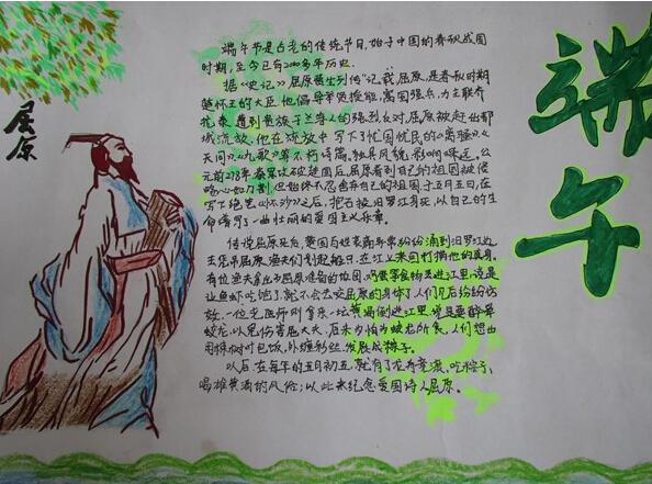 高中高二作文高中高二>语文端午节是为了纪念屈原而设立的题v高中诗正文现代图片