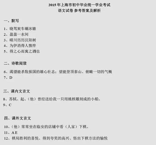 2015上海中考语文试卷及答案