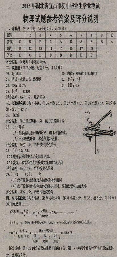 2015湖北宜昌中考物理答案