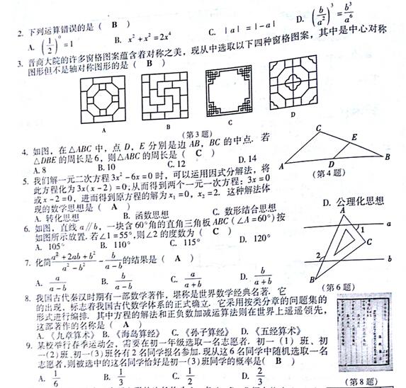 2015山西中考数学答案