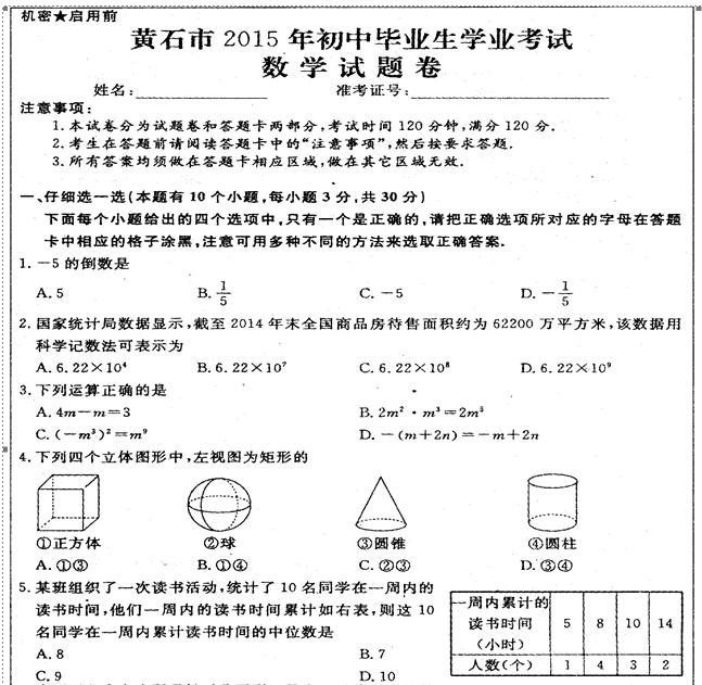 2015湖北黄石中考数学试卷
