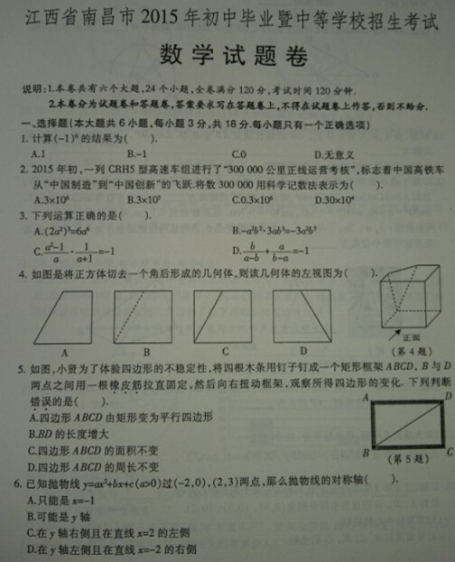 2015江西南昌中考数学试卷