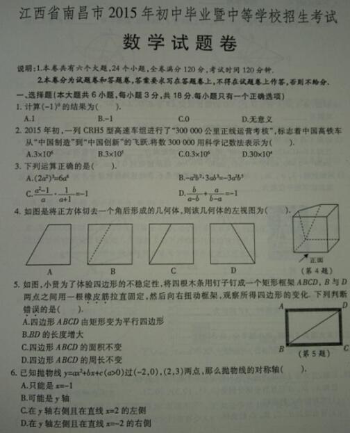 2015江西南昌中考数学试卷及答案