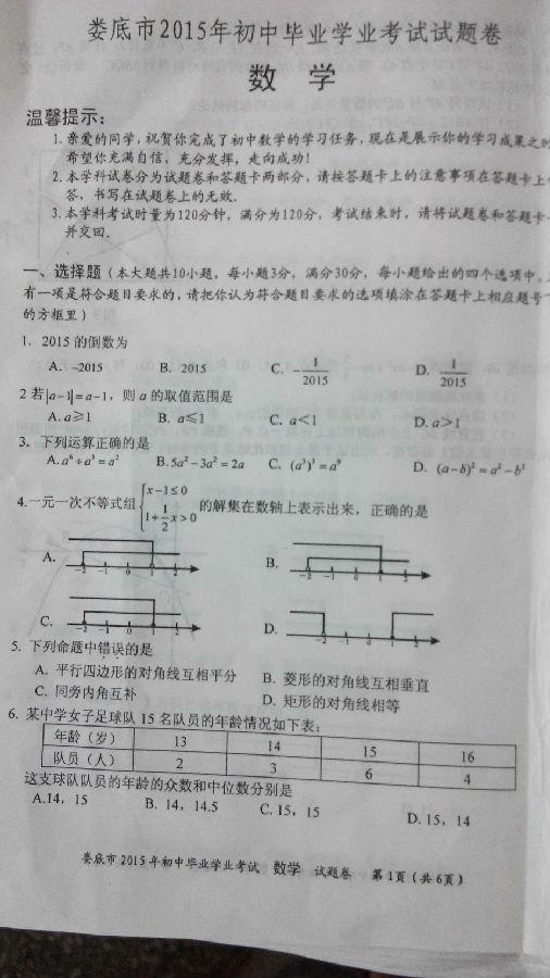 2015湖南娄底中考数学试卷