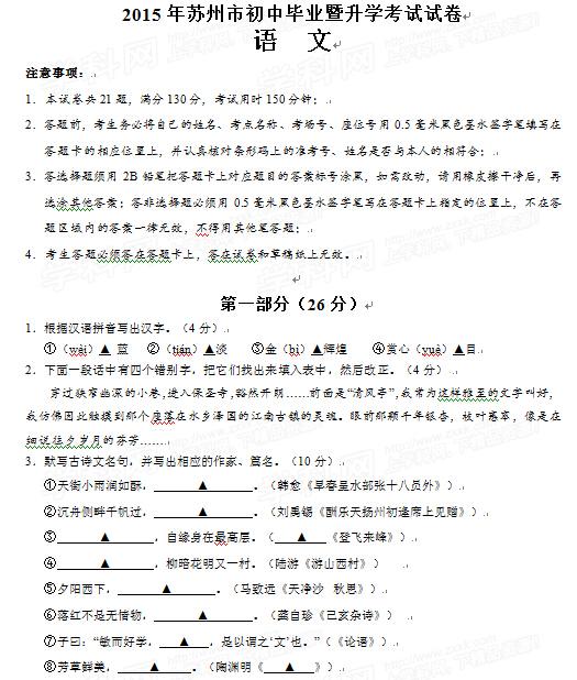 苏州中考语文