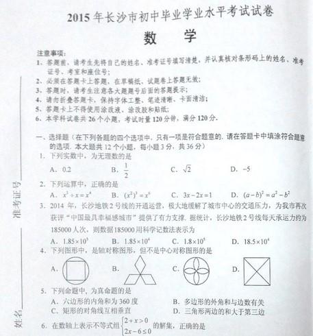 2015湖南长沙中考数学试卷