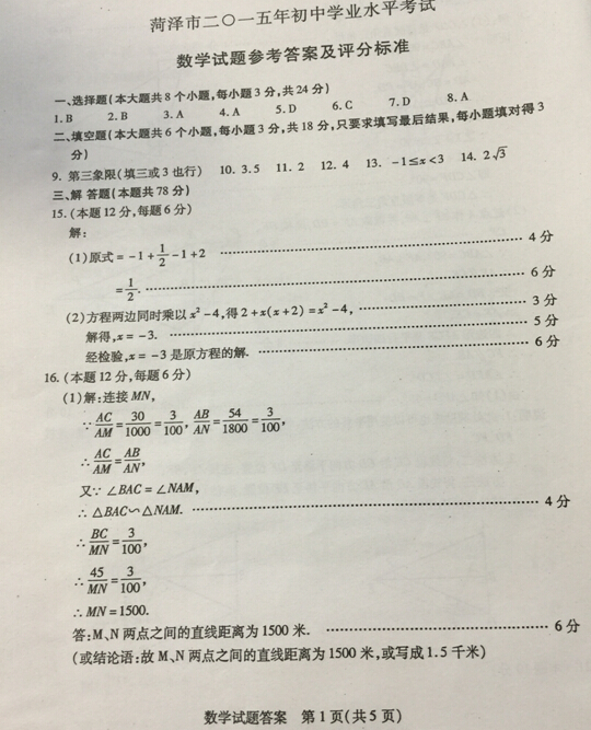 2015山东菏泽中考数学答案