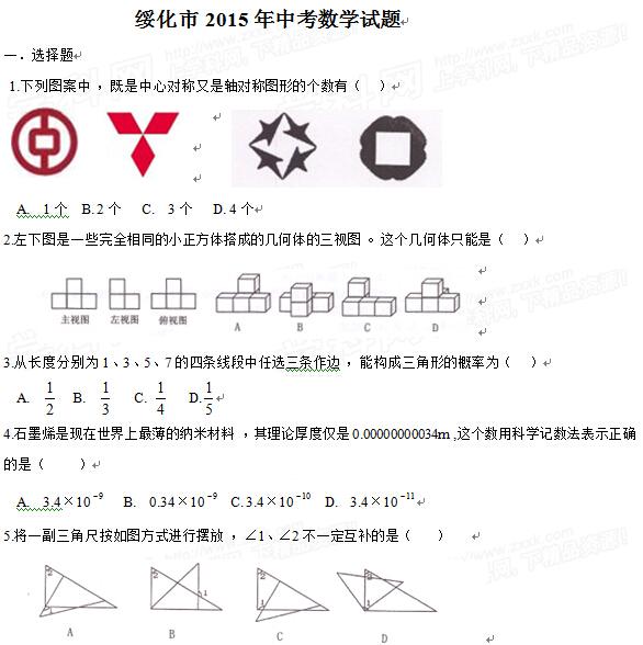 2015黑龙江绥化中考数学试卷