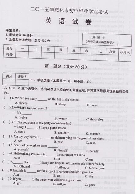 2015黑龙江绥化中考英语试卷及答案