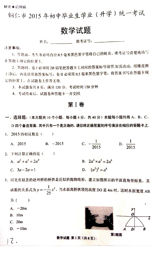 2015贵州铜仁中考数学试卷
