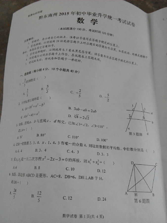 2015贵州黔东南中考数学试卷
