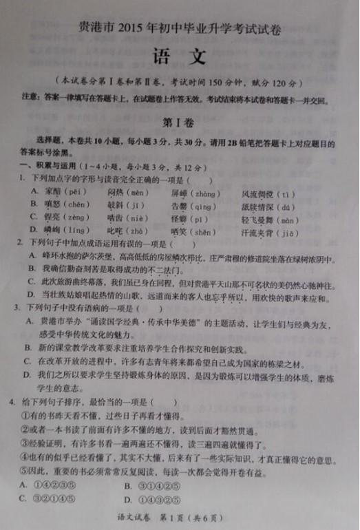 贵港市2016高二段考语文文