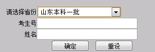 2015青岛理工大学录取查询入口