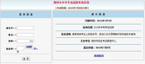 2015年山西朔州中考成绩查询入口