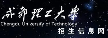 2015成都理工大学录取查询入口