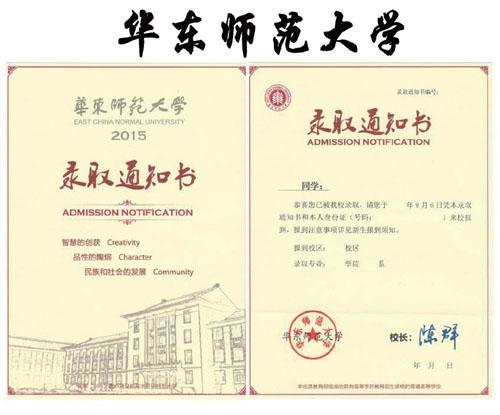 华东师范大学2015高考录取通知书(图)