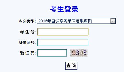 2015天水师范学院录取查询入口