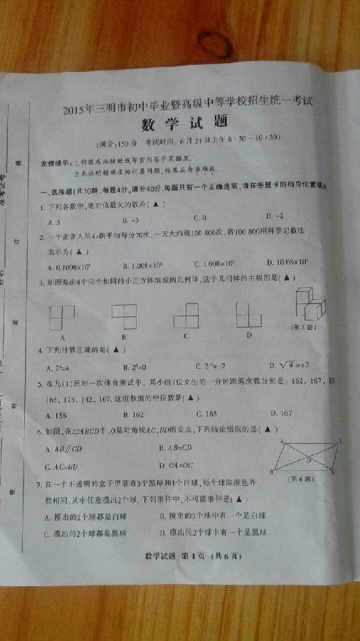 2015福建三明中考数学试卷