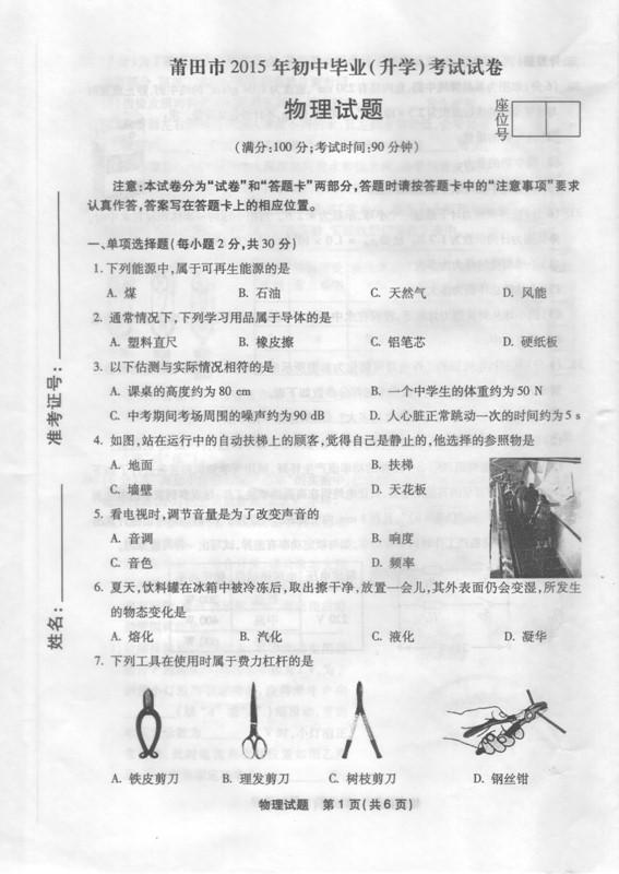 2016莆田中考物理