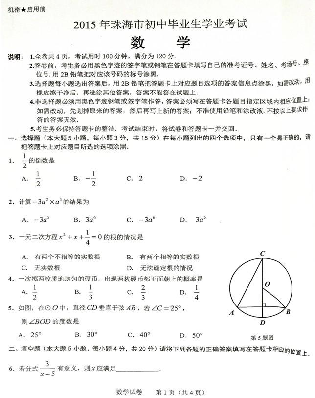 2015广东珠海中考数学试卷