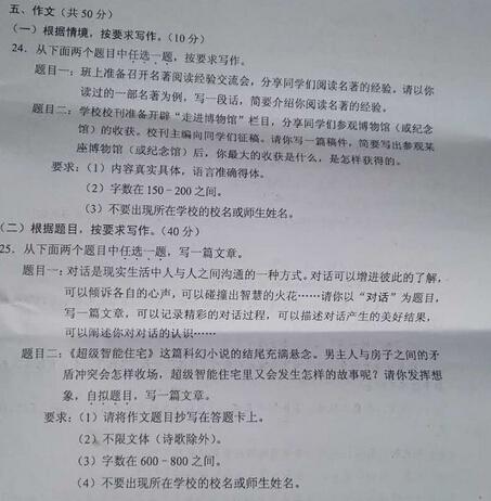 2015北京中考作文题目:对话或超级智能住宅