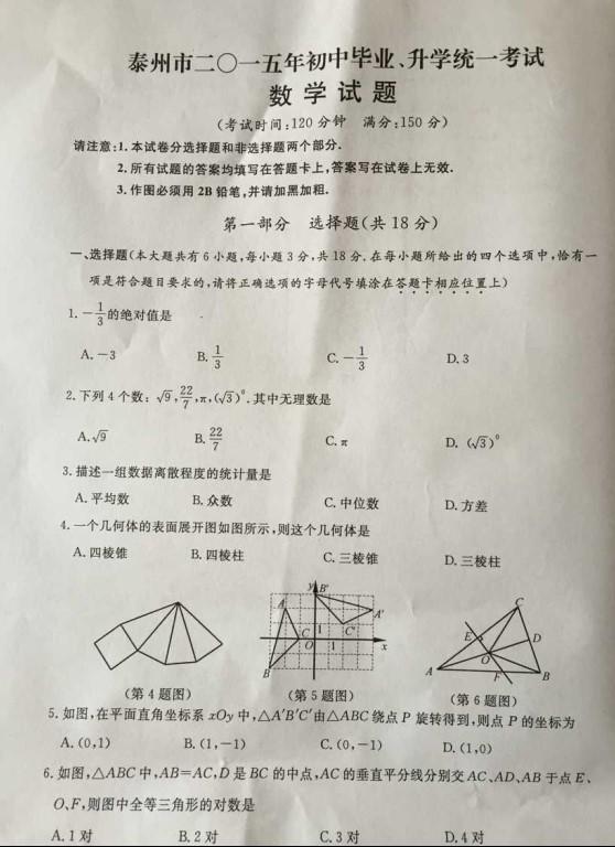 2015江苏泰州中考数学试卷及答案