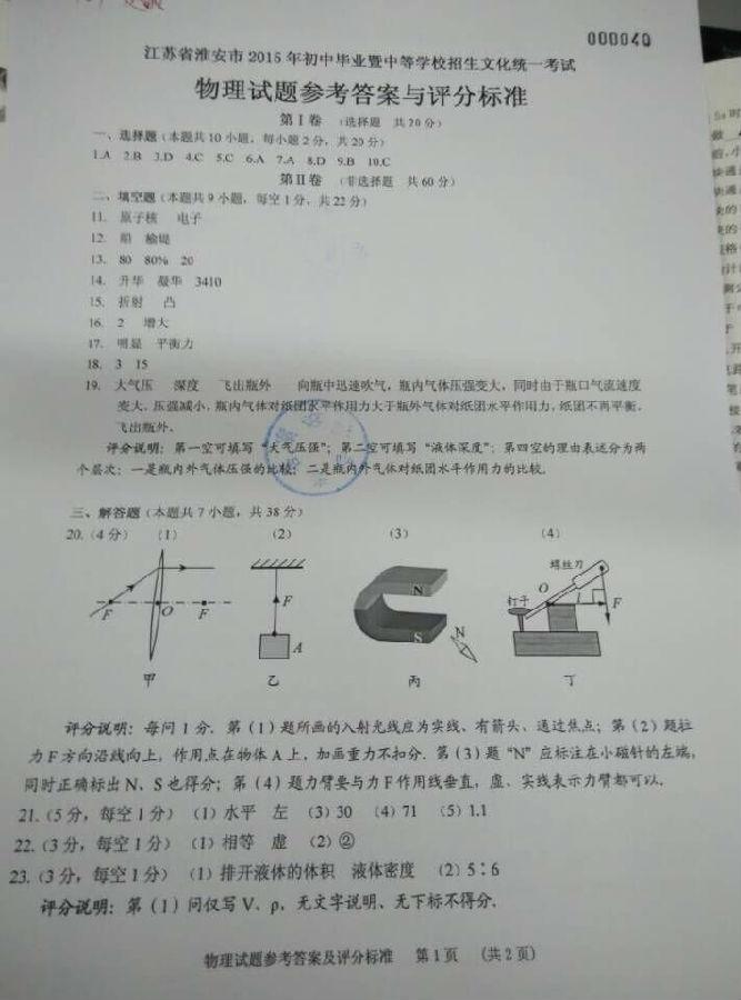 2015江苏淮安中考物理答案