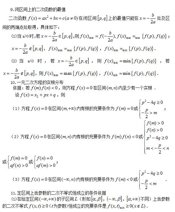 2016高考早复习:高中数学公式大全