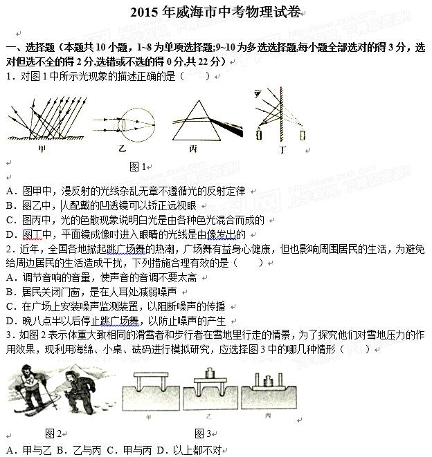 山东省威海市2015年中考物理试题(word解析版)