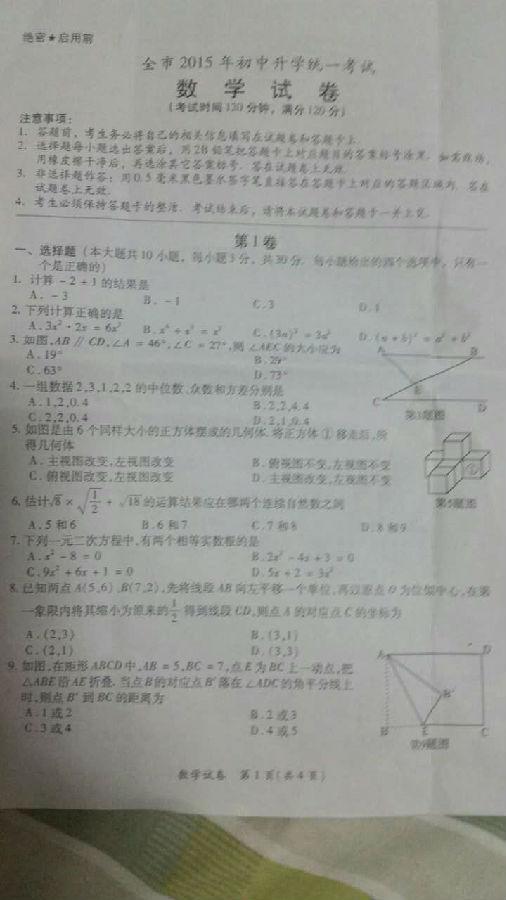 2015辽宁朝阳中考数学答案