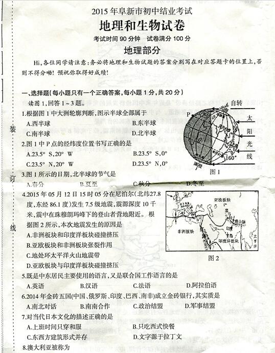 【2016阜新地理中考答案】