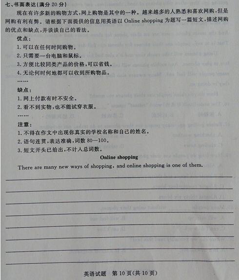 2015山东聊城中考英语作文题目及范文